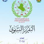 تقرير20151